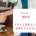 握手するライターと編集者