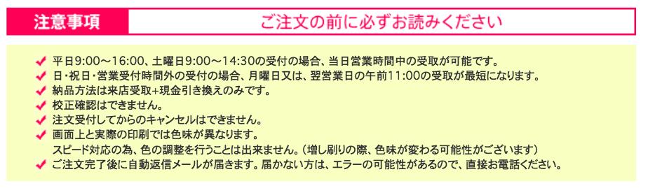 プリントショップサン(渋谷)の但し書き