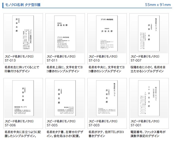 名刺のデザインサンプル(モノクロ)