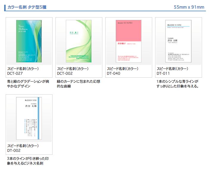 名刺のデザインサンプル(カラー)
