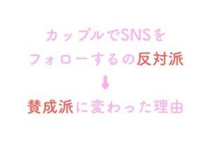 カップルでSNSをフォローするの賛成する画像