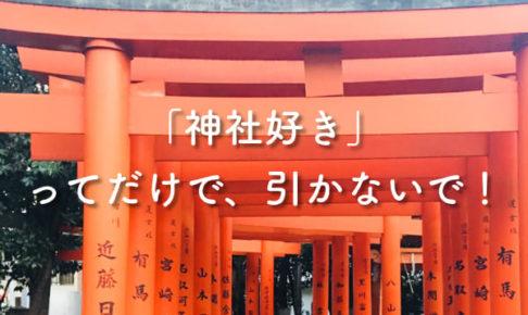 千本鳥居の神社の画像