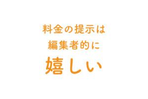 編集者目線のサムネイル
