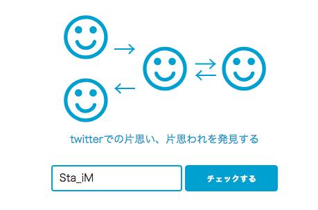 Twitterのフォロー状況を説明する画像