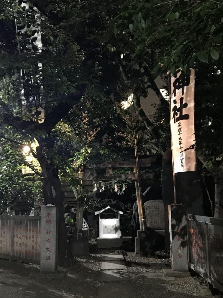 新宿・芸能浅間神社