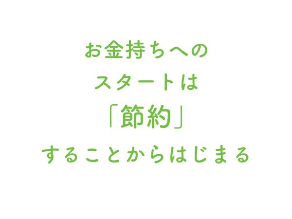イケハヤ動画「お金持ち」