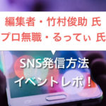 SNS運用イベント