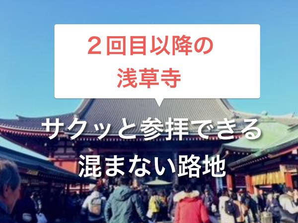 浅草寺の観音堂