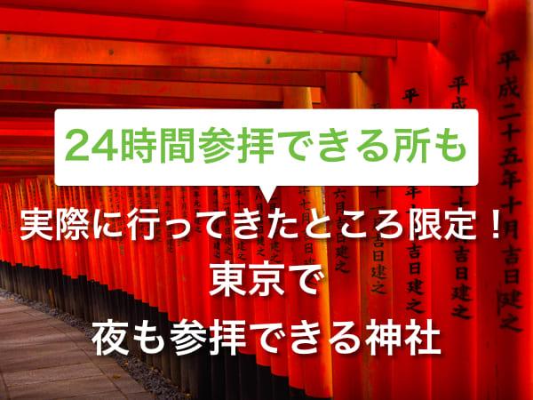 神社の参拝時間