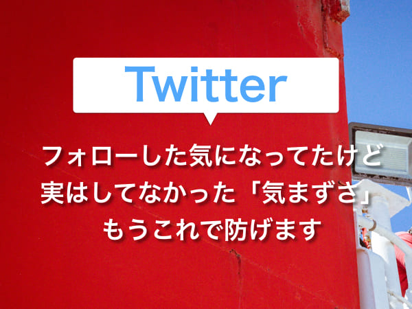Twitterのフォロワーに関する画像