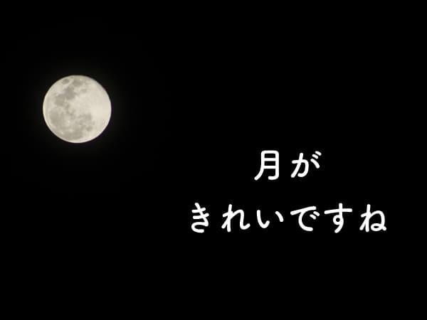 夏目漱石「月が綺麗ですね」