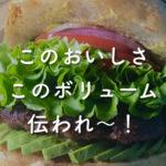 茅ヶ崎ハンバーガー