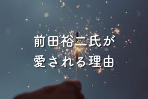 SHOWROOM、前田裕二氏