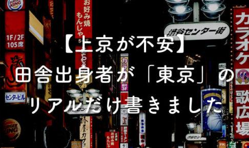 上京が不安