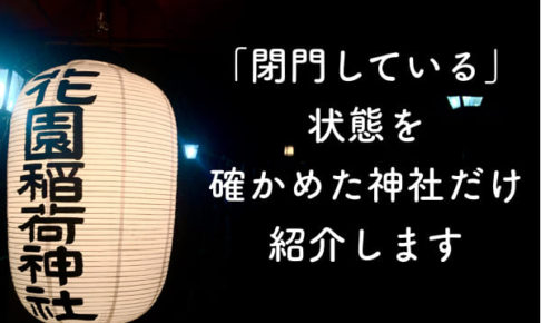 夜の神社の参拝時間