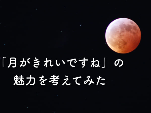 月がきれいですね